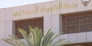 المركزي الكويتي يطلب رصد حسابات 28 عميلا