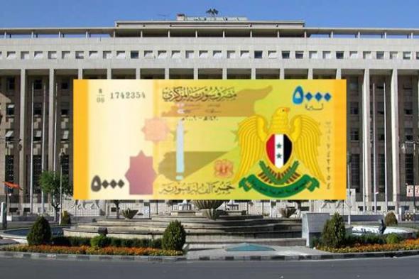 الحكومة السورية تطرح فئة الـ 5000